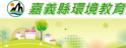 嘉義縣環境教育網