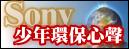 Sony少年ㄟ環保心聲